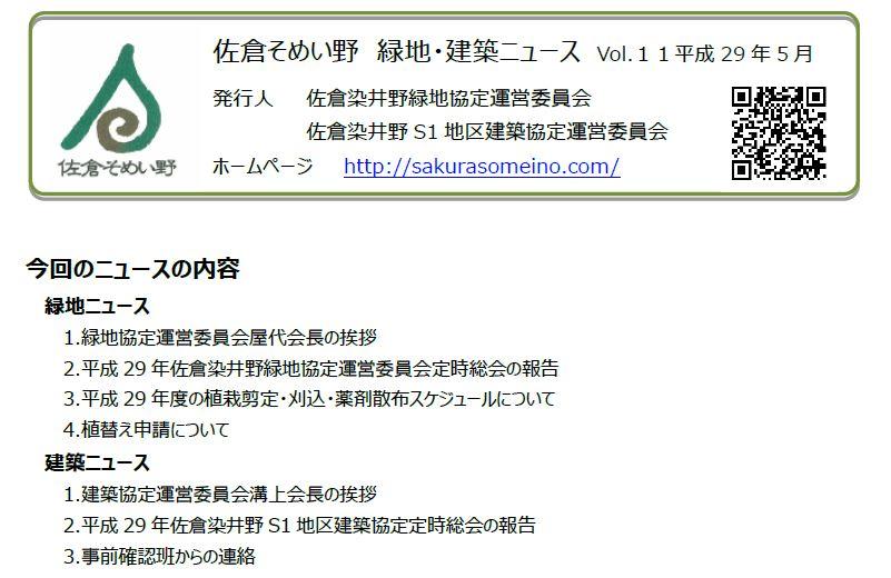 緑地・建築ニュース VOL.10 平成29年2月