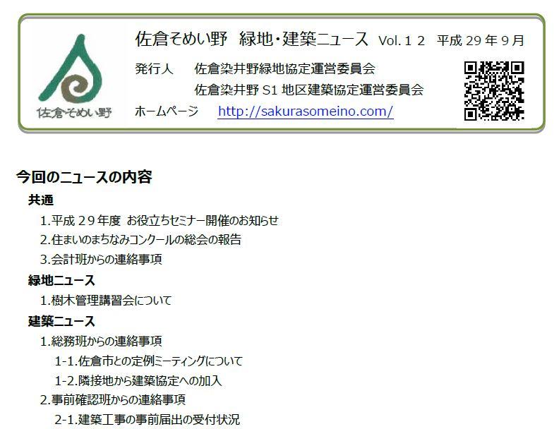 佐倉そめい野 緑地・建築ニュース Vol.12 平成29年9月