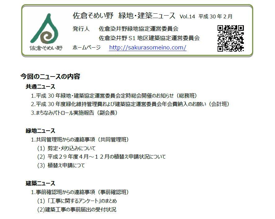 佐倉そめい野 緑地・建築ニュース Vol.14 平成30年2月