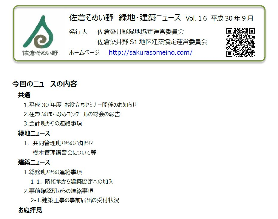 佐倉そめい野 緑地・建築ニュース Vol.16