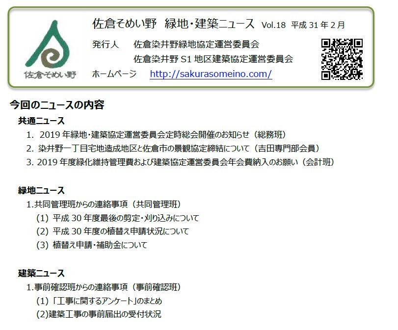 佐倉そめい野 緑地・建築ニュース Vol.18